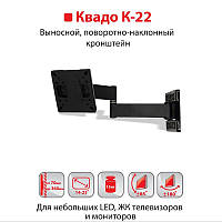 """Поворотно-наклонный кронштейн КВАДО К-22 для телевизоров 14""""-23"""""""