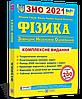 ЗНО 2021 | Фізика. Комплексна підготовка. Струж Н., Мацюк Ст., остап'юк С. | ПІП