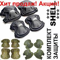 Защита наколенники налокотники штурмовые тактические набор Shell военные армейские вставные черные 2020