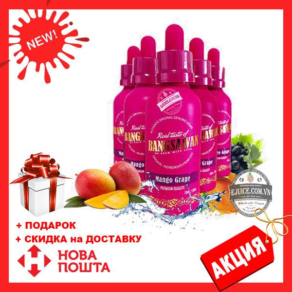 Жидкость для электронных сигарет со швейцарским фармацевтическим никотином Bansawan Mango Grape 65ml