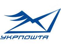 Доставка транспортной компанией «Укрпочта»