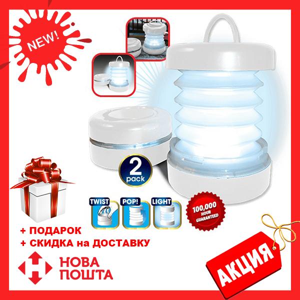 Набор из 4-х светильников Pop-up Lantern для путешествий, туризма, походов | светильник | фонарик
