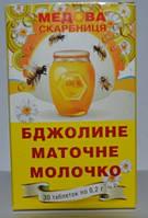Пчелиное маточное молочко в таблетках (30таб. по 0,2г) (апилак)