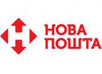Услуги доставки транспортной компании «Новая почта»