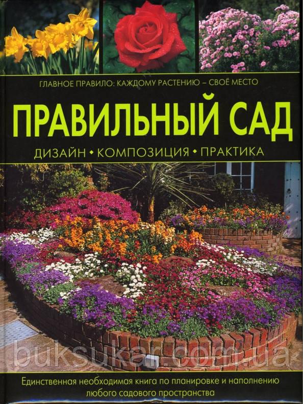 Николь Фергюсон: Правильный сад