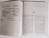 ЗНО 2021. Фізика. Комплексне видання (Літера), фото 4