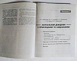 ЗНО 2021. Фізика. Комплексне видання (Літера), фото 5