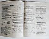 ЗНО 2021. Фізика. Комплексне видання (Літера), фото 6