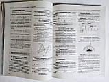ЗНО 2021. Фізика. Комплексне видання (Літера), фото 9