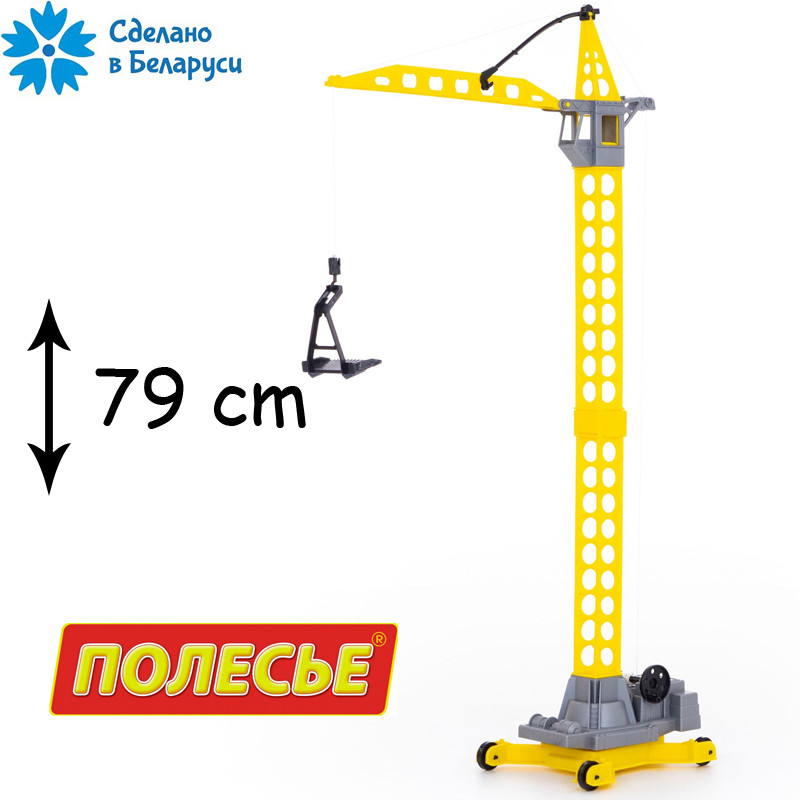 """Игрушка башенный кран """"Агат"""" на колёсиках большой 79 см, (57167), Полесье"""