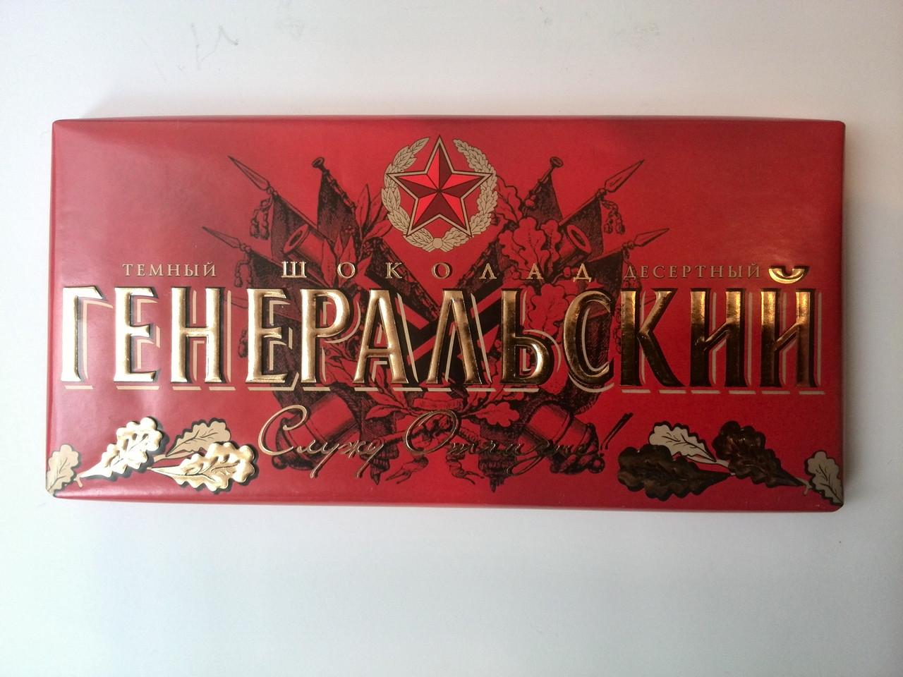 Шоколад  ГЕНЕРАЛЬСКИЙ