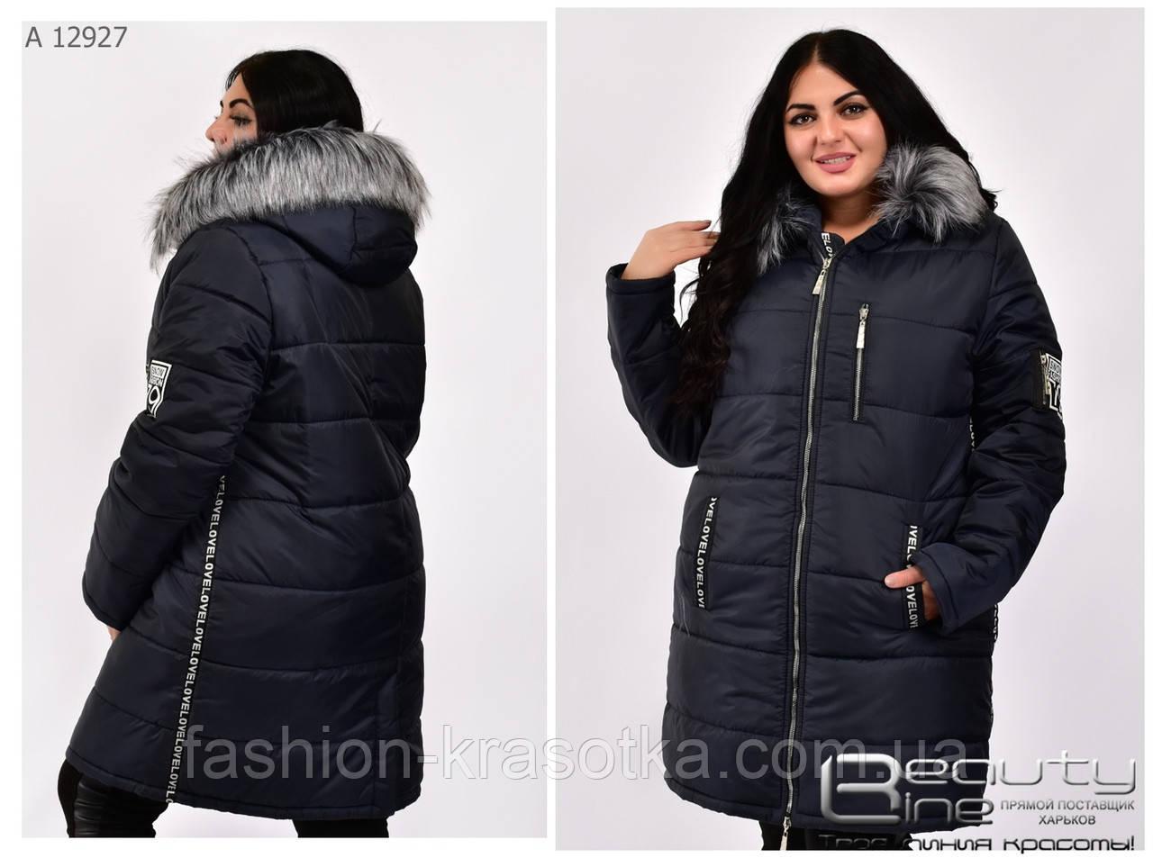 Модна жіноча зимова куртка