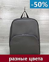 Женский стильный рюкзак с цепочкой серый из экокожи для девушки, женские рюкзаки городские и спортивные