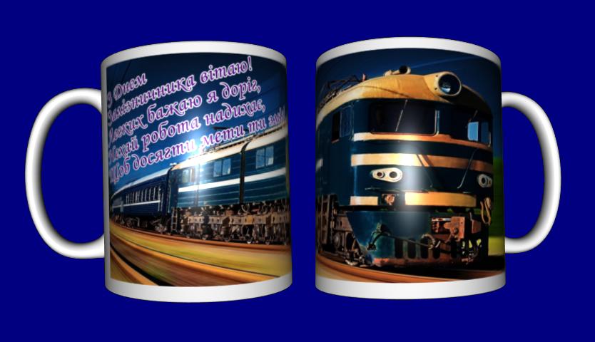 Кружка / чашка працівнику залізниці