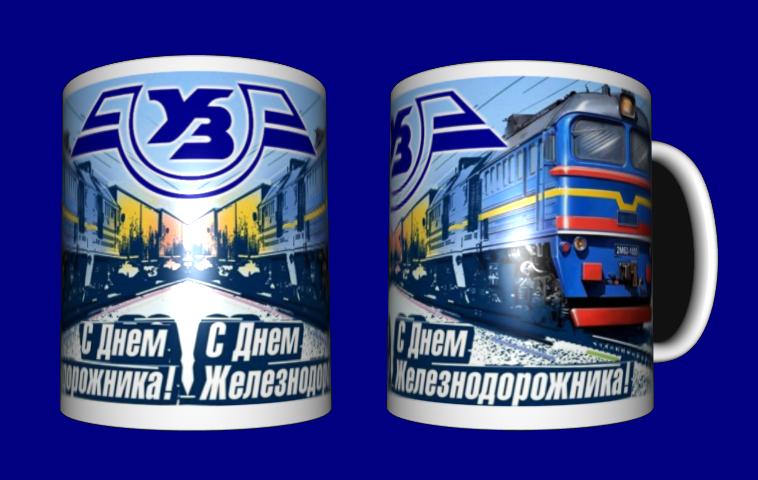 """Кружка / чашка """"С Днем железнодорожника"""""""