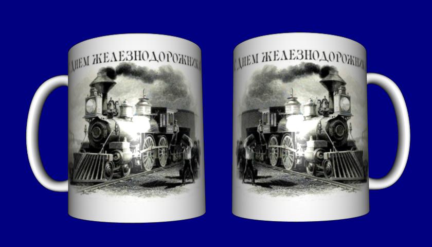 Кружка працівнику залізниці / чашка залізничнику №6