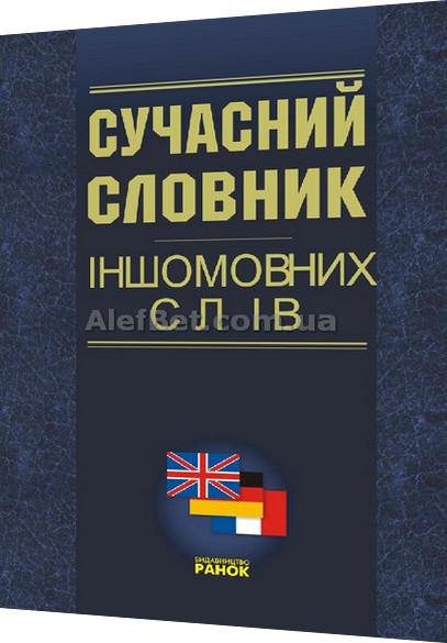 Словник / Іншомовних слів. 25 000 слів / Семотюк / Ранок