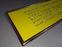 Виготовлення тактильних табличок шрифтом Брайля (для сліпих), фото 1