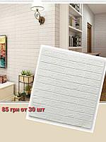 Самоклеющиеся 3D панели декоративные обои Sticker Wall 700x770x5мм белый кирпич