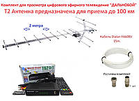 Комплект для просмотра Т2 тюнер Т2 World Vision T62D3 + антенна Т2 DVB 24_KA(2m до 100 км)+ кабель Dialan 15м