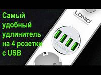 Оригинальный сетевой фильтр удлинитель с 4 USB разъемами на 3.4 А и 4x220 LDNIO SE4432 Classic MAX 2 м Белый