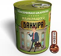 Консервовані Шкарпетки Найкращого Банкіра - Незвичайний Подарунок - Подарунок Банкіру