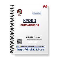 Крок 1. Стоматология. ЄДКІ (ЕГКЭ (Примеры тестовых заданий) 2019). Для украинцев украиноязычных. Формат А4