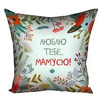 Подушка для мамы Present (40x40) «Люблю тебя, мамочка!» UA 4P_FLG005