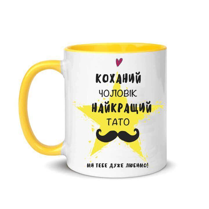 Кружка KREGO «Любимый человек и лучший папа» UA Yellow KGO-KYEL005-UA