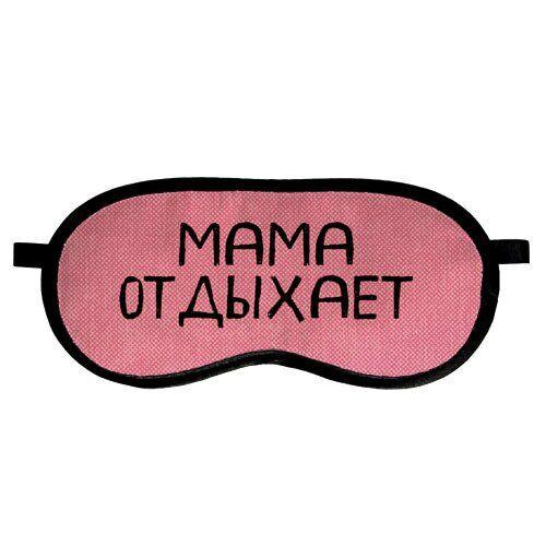 Маска для сна Present «Мама отдыхает» RUS MDS_19M025