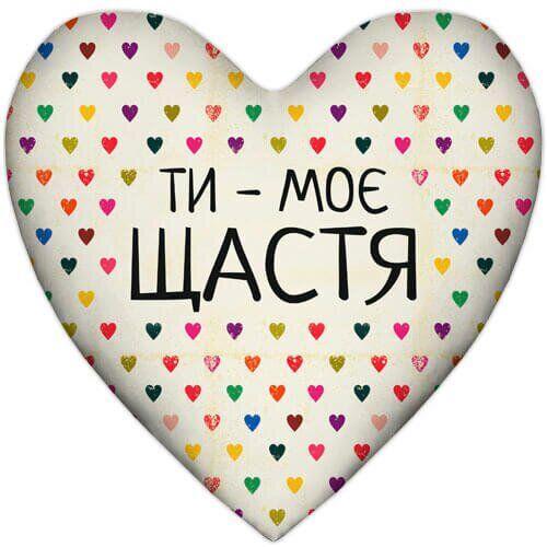 Подушка сердце Present «Ти - моє щастя» UA (37x37) 4PS_15L078