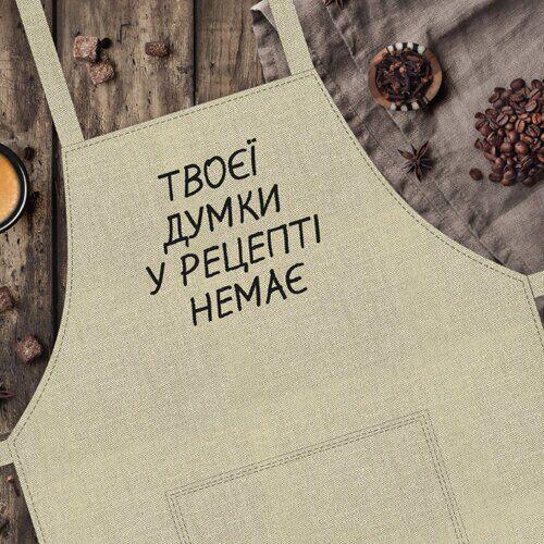 Фартук с надписью Present «Твоєї думки у рецепті немає»