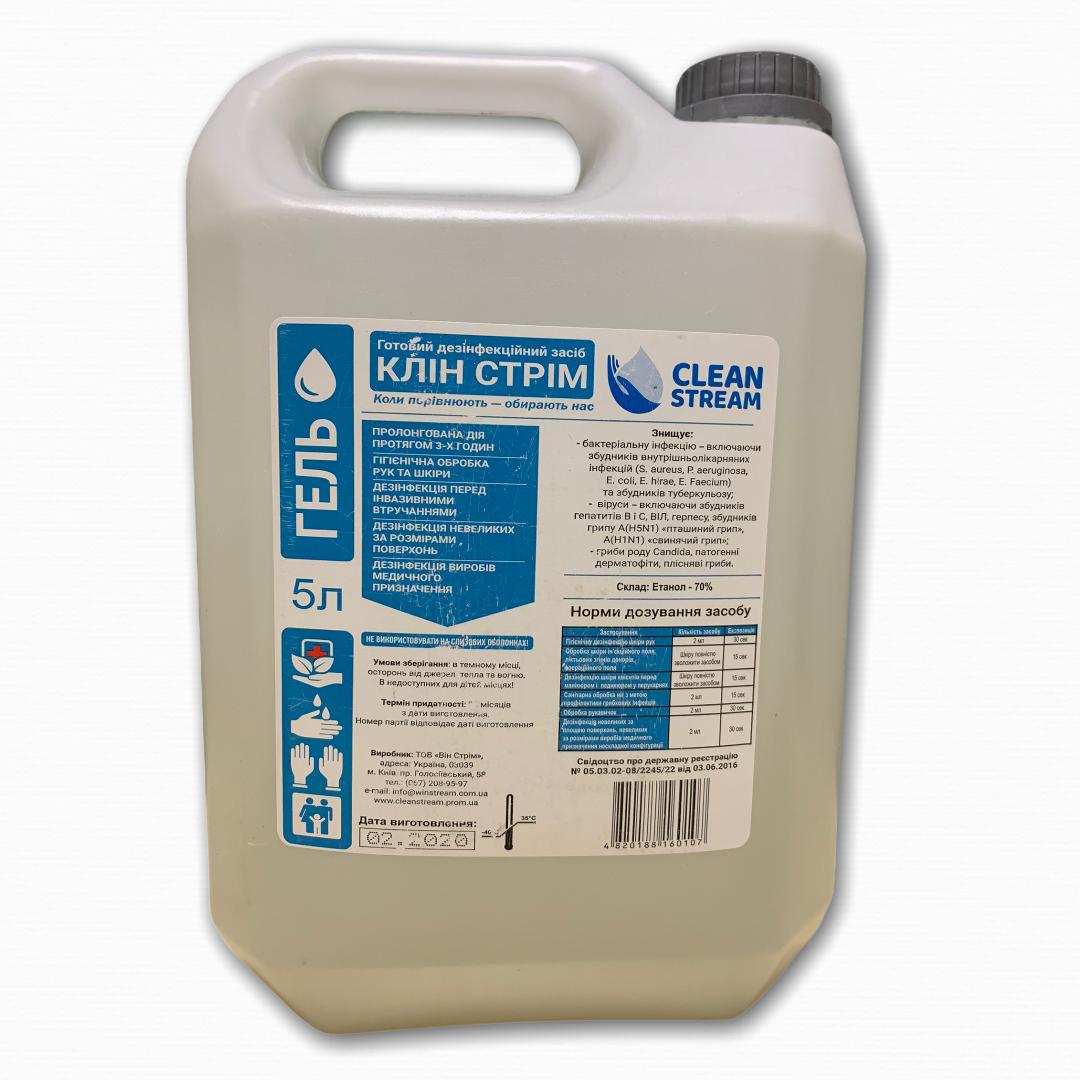 Дезинфицирующее средство Clean Stream гелевая форма 5 л