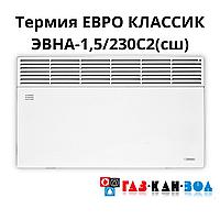 Конвектор ТЕРМІЯ ЭВНА-1,5 сш