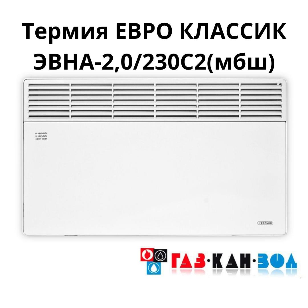 Конвектор ТЕРМІЯ ЭВНА-2,0/230 С2 (мбш)
