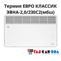 Конвектор ТЕРМІЯ ЭВНА-2,0/230 С2 (мбш), фото 1