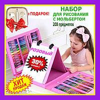 Набор для рисования с мольбертом 208 предметов РОЗОВЫЙ Чемодан художника Детский набор для творчества