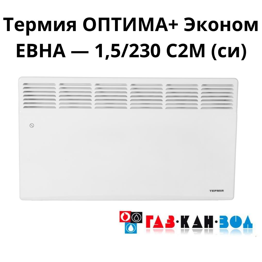Конвектор ТЕРМІЯ ЭВНА-1.5/230 С2М (сі)