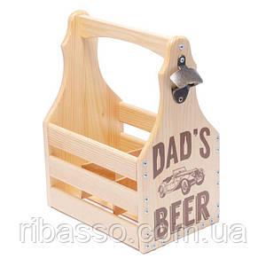 Ящик для 6 бутылок пива 0,5л. BST 040526 26х18х33 см. светлый