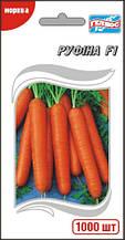 Семена моркови Руфина 1000 шт.