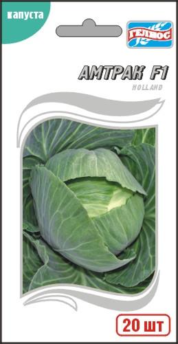 Семена капусты белокочанной Амтрак F1 20 шт.
