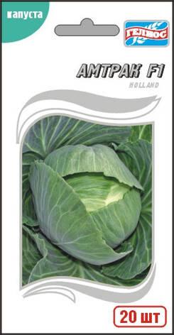 Семена капусты белокочанной Амтрак F1 20 шт., фото 2