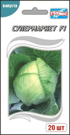 Семена капусты белокочанной Супермаркет F1 20 шт., фото 2