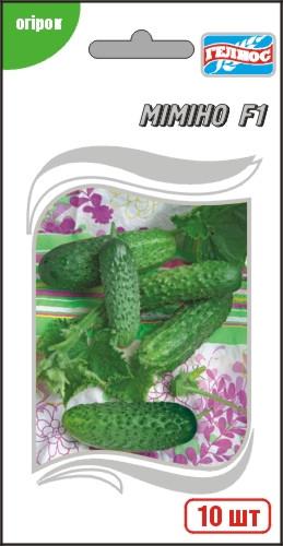 Семена огурцов  партенокарпических Мимино F1 10 шт.