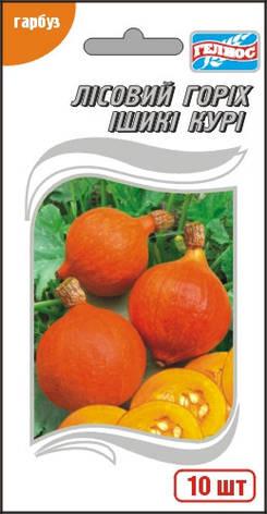 Насіння гарбуза Лісовий горіх (Ишики Кури) 10 шт., фото 2