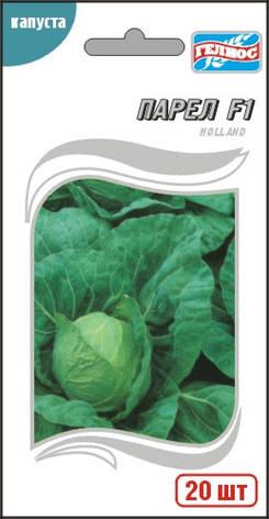 Семена капусты белокочанной Парел F1 20 шт, фото 2