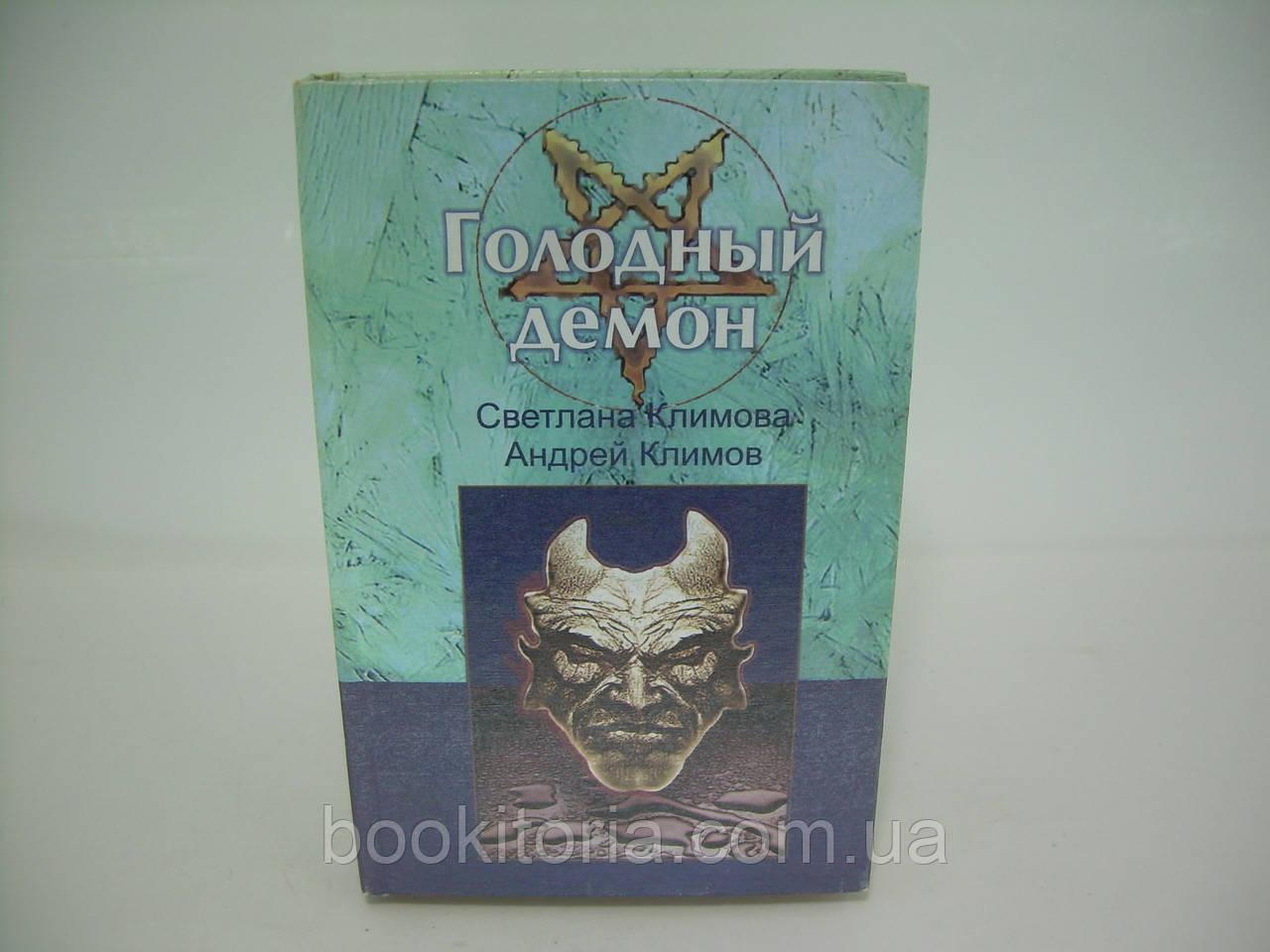 Климова С. Голодный Демон (б/у).