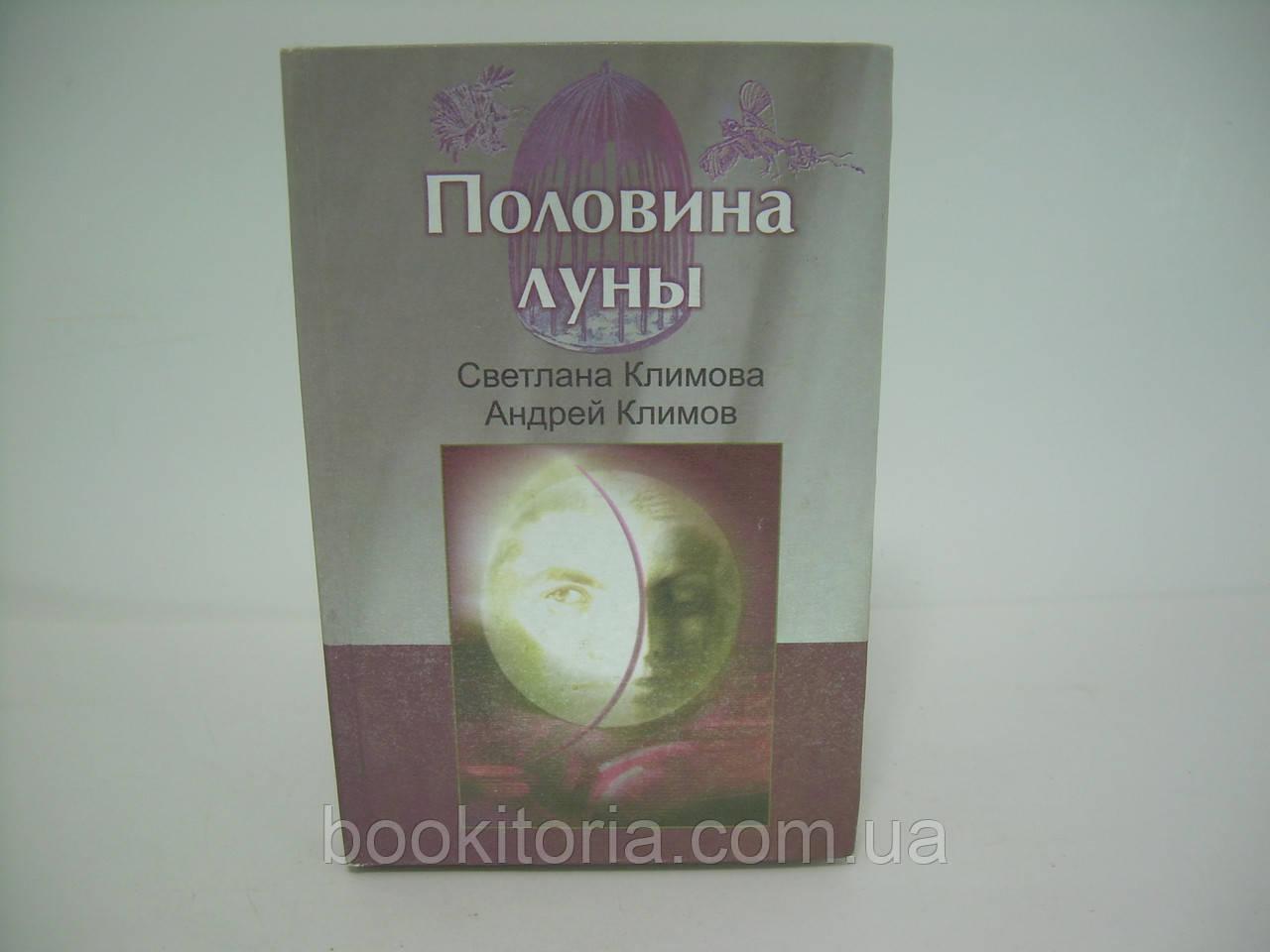 Климова С., Климов А. Половина луны (б/у).