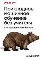 Прикладне машинне навчання без вчителя з використанням Python. Анкур Пател.