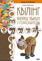 Квілінг. Фігурки тварин з гофрокартону, фото 1